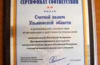 Сертификат соответсвтия АКСОР, выданный Счетной палате Ульяновской области